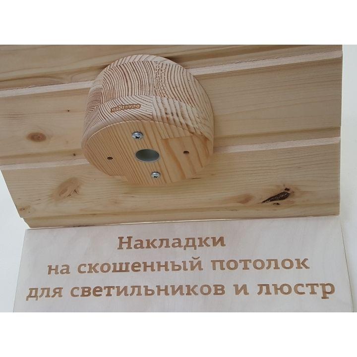 Накладка на скошенный потолок (и для мансард) для светильников и люстр. Сосна.